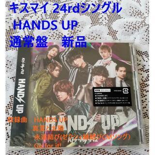 キスマイフットツー(Kis-My-Ft2)のキスマイ HANDS UP 通常盤 新品(ポップス/ロック(邦楽))