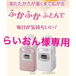 アイリスオーヤマ(アイリスオーヤマ)のらいおん様専用 ふとん乾燥機 カラリエ FK-C3-WP パールホワイト(その他)