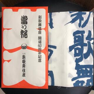新歌舞伎座 開場60周年記念 手ぬぐい(伝統芸能)