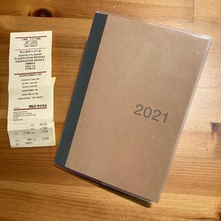 ムジルシリョウヒン(MUJI (無印良品))の無印 手帳 2021(カレンダー/スケジュール)