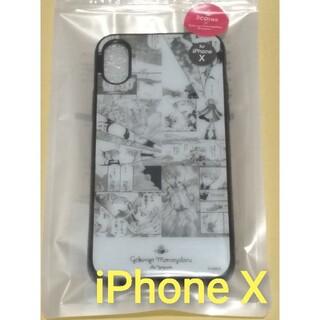 スリーコインズ(3COINS)のスリーコインズ 3COINS ご近所物語 スマホケース iPhoneX(10)(iPhoneケース)