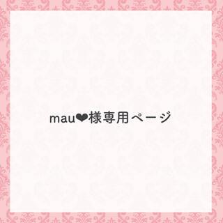 mau❤︎様専用ページ(手形/足形)