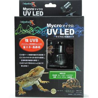 ゼンスイ マイクロ UV LED+マイクロンセット (爬虫類/両生類用品)