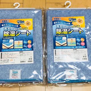 京都西川 寝具用除湿シート シングル 90×180㎝ 洗える シリカゲル 2枚(その他)