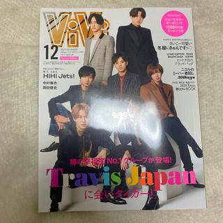 ジャニーズジュニア(ジャニーズJr.)の新品♡Travis Japan 表紙 vivi、anan(ファッション)
