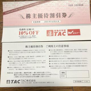 タックシュッパン(TAC出版)のTAC株主優待 1枚(その他)