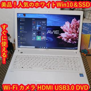 エヌイーシー(NEC)の美品!人気のホワイト/Win10/新品SSD搭載/メ4/無線/DVD/HDMI(ノートPC)