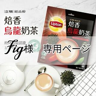 ユニリーバ(Unilever)のFig様 専用ページ(茶)