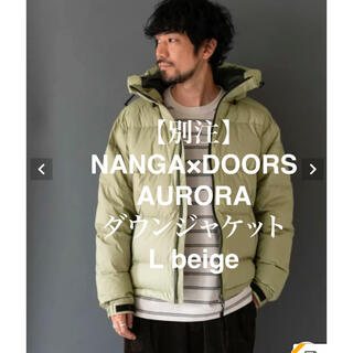 ドアーズ(DOORS / URBAN RESEARCH)の【最終値下】NANGA×DOORS AURORA ダウンジャケットL beige(ダウンジャケット)