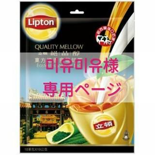 ユニリーバ(Unilever)の미유미유様 専用ページ(茶)
