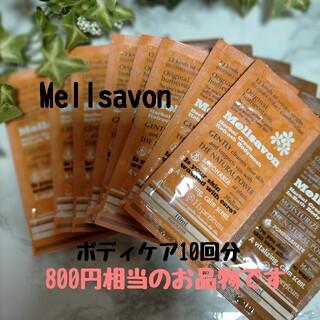 メルサボン(Mellsavon)のメルサボン♡ボディケア♡お試し(ボディローション/ミルク)