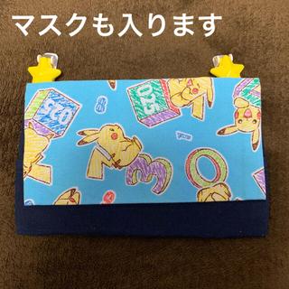 ポケモン - 【ハンドメイド】移動式ポケット マスクケース ポケモン ピカチュウ