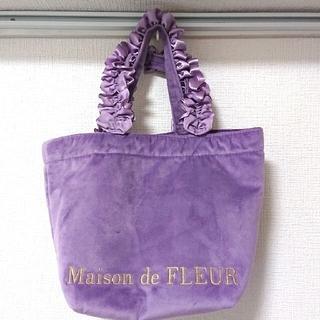 メゾンドフルール(Maison de FLEUR)の【美品・値下げしました】Maison de FLEUR トートバック(トートバッグ)