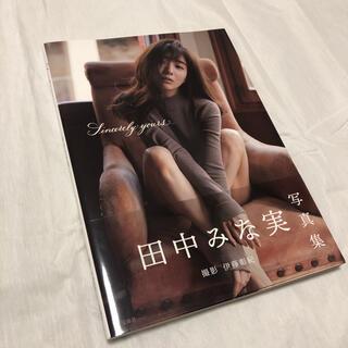 タカラジマシャ(宝島社)の田中みな実 写真集 sincerely yours…(女性タレント)