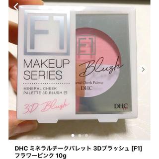DHC - DHC ミネラルチークパレット 3Dブラッシュ [F1] フラワーピンク 10g