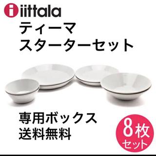 イッタラ(iittala)の【新品】イッタラ ティーマ スターターセット 8枚 ホワイト プレート ボウル(食器)