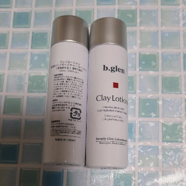 b.glen(ビーグレン)のb.glen クレイローション  20ml×2 コスメ/美容のスキンケア/基礎化粧品(化粧水/ローション)の商品写真