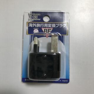 カシムラ(Kashimura)の海外用 変換プラグ(変圧器/アダプター)