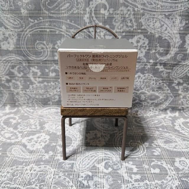 PERFECT ONE(パーフェクトワン)のパーフェクトワン薬用ホワイトニングジェル コスメ/美容のスキンケア/基礎化粧品(オールインワン化粧品)の商品写真