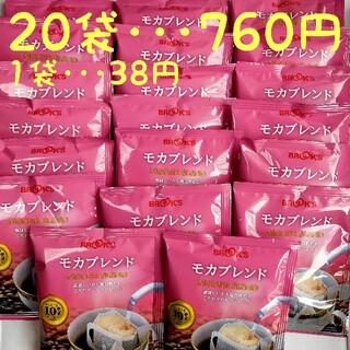 ブルックス(Brooks)のブルックスコーヒー モカブレンド 20袋セット(コーヒー)