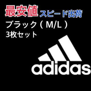 アディダス(adidas)の【専用化】adidas BLACK M/L 3枚組  アディダス ブラック(その他)