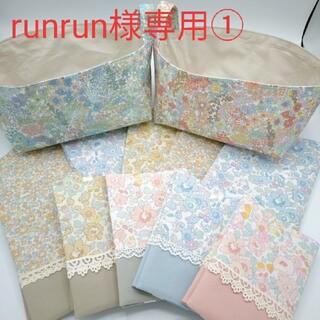 【runrun様専用①】リバティ ブックカバー、布バスケット(ブックカバー)