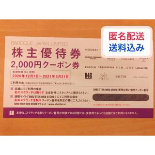 マウジー(moussy)のバロックジャパンリミテッド 株主優待券 クーポン(ショッピング)