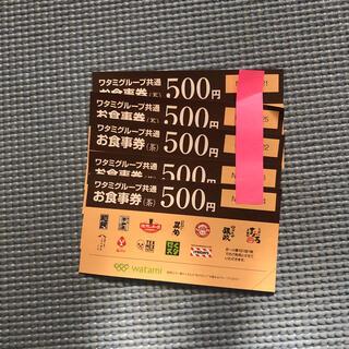 ワタミ(ワタミ)のワタミグループ共通お食事券2500円分(レストラン/食事券)