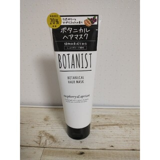 ボタニスト(BOTANIST)のBOTANIST ボタニカルヘアマスク 145g(トリートメント)