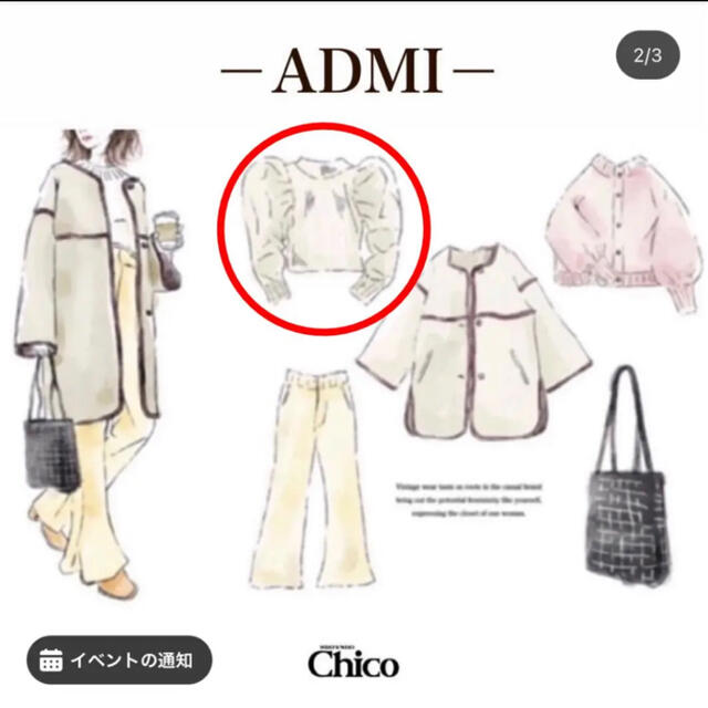 who's who Chico(フーズフーチコ)のWho's WhoChico 福袋 ADMI トップス カットソー レディースのトップス(カットソー(長袖/七分))の商品写真