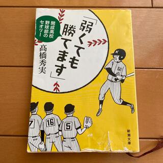アラシ(嵐)の弱くても勝てます 開成高校野球部のセオリ-(文学/小説)