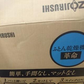 ゾウジルシ(象印)のZOJIRUSHI 布団乾燥機  rf-aa20 (衣類乾燥機)