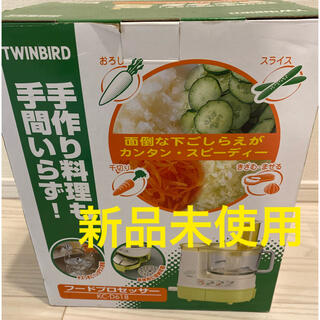 TWINBIRD - 新品未使用 フードプロセッサー ツインバード 定価8000円