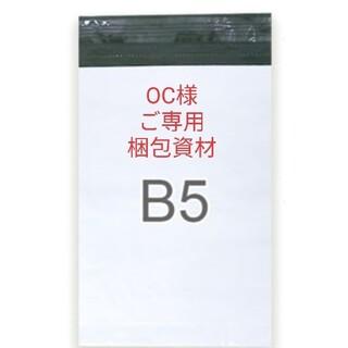 OC様 ご専用 梱包資材(ラッピング/包装)
