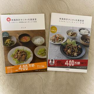 タニタ(TANITA)の体脂肪計タニタの社員食堂 2冊セット(料理/グルメ)