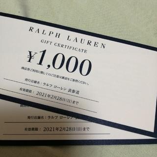 ポロラルフローレン(POLO RALPH LAUREN)のラルフローレン RRL 2000円  ダブルアールエル 財布 ダウン(ショッピング)