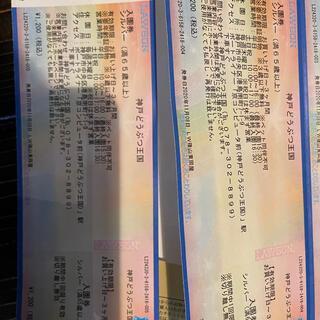 神戸どうぶつ王国シルバーチケット2枚(動物園)