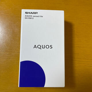 アクオス(AQUOS)の今日だけお値下げ!AQUOS sense3lite 新品 黒 ★購入証明書付き(スマートフォン本体)