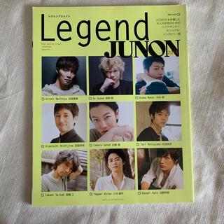 主婦と生活社 - Legend JUNON 2014