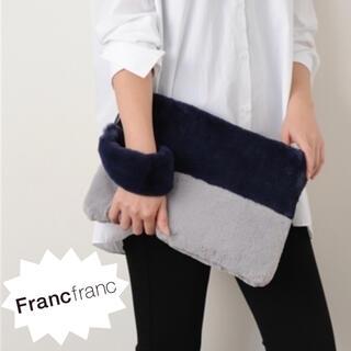 フランフラン(Francfranc)の❤新品タグ付き フランフラン ファー クラッチバッグ【グレー×ネイビー】❤(クラッチバッグ)