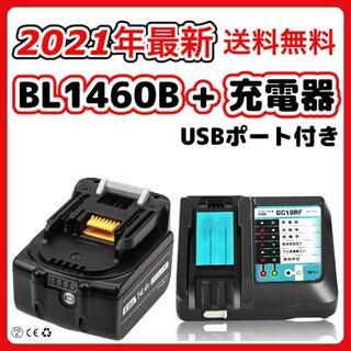 マキタ(Makita)のマキタ 互換充電器+互換バッテリー1個セット DC18RC BL1460B(その他)