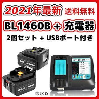 マキタ(Makita)のマキタ 互換充電器DC18RC 1台+互換バッテリーBL1460B 2個セット(その他)