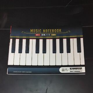 音楽ノート 鍵盤付き(その他)
