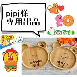 pipi様専用★オーダーページ★(プレート/茶碗)