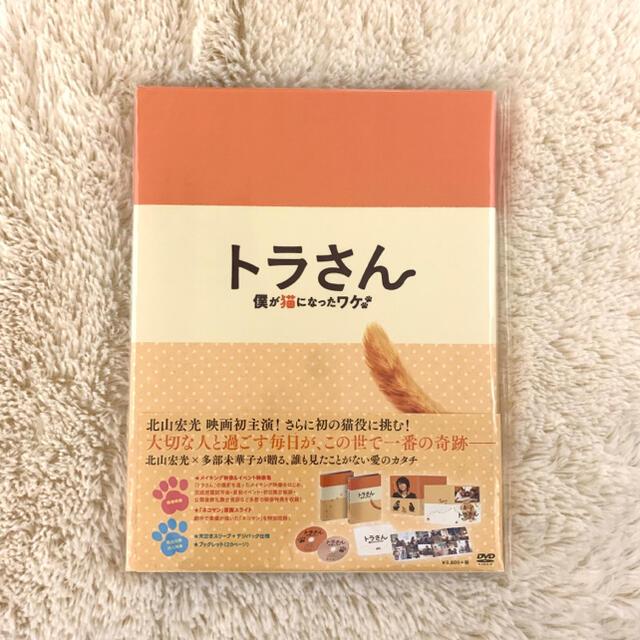 Kis-My-Ft2(キスマイフットツー)の【新品未開封】トラさん〜僕が猫になったワケ エンタメ/ホビーのDVD/ブルーレイ(日本映画)の商品写真