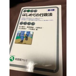 はじめての行政法 第4版 送料込み(人文/社会)