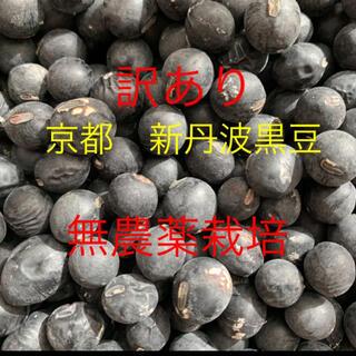 つるとかめ様専用 訳あり&訳訳あり新丹波黒豆 無農薬栽培 1.5k(野菜)