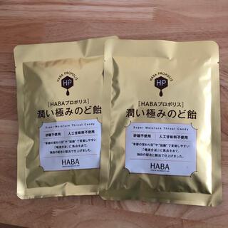 ハーバー(HABA)のHABA プロポリス 潤い極みのど飴 2個セット(菓子/デザート)