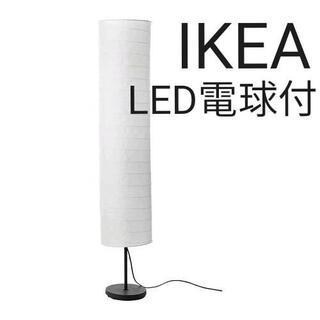 イケア(IKEA)のIKEA フロアランプHOLMO ホルモー+LED電球(フロアスタンド)