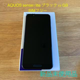 アクオス(AQUOS)のAQUOS sense3 lite ブラック 64 GB SIMフリー  (スマートフォン本体)